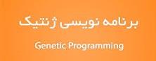 برنامه نویسی ژنتیک
