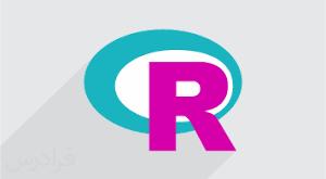 برنامه نویسی R